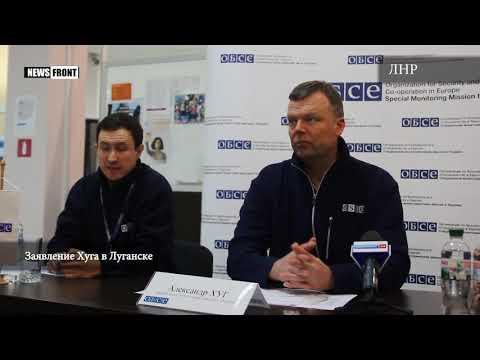 Заявление Хуга в Луганске