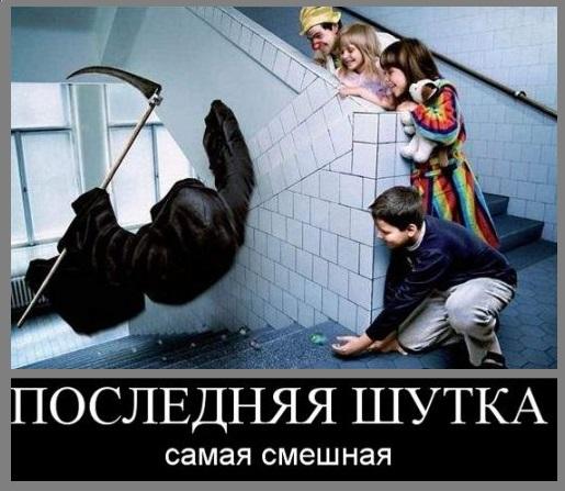 ЧЁРНЫЙ ЮМОР 5