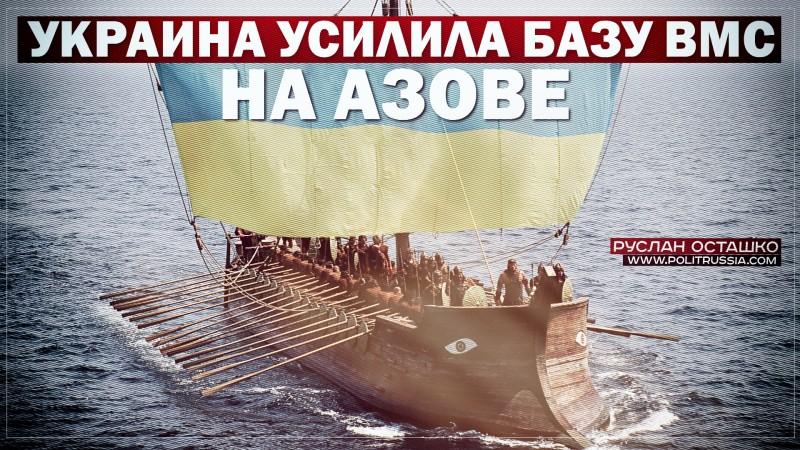Украина усилила базу ВМС в Азовском море