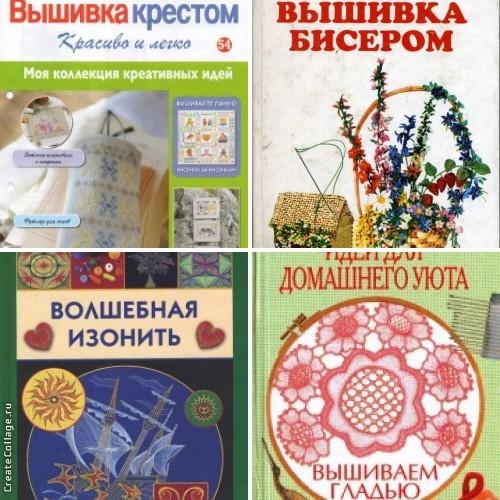 Вышивание (полный список журналов, книг и схем)
