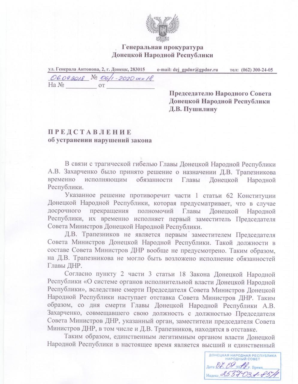 Выборы в ДНР и ЛНР пройдут 11 ноября