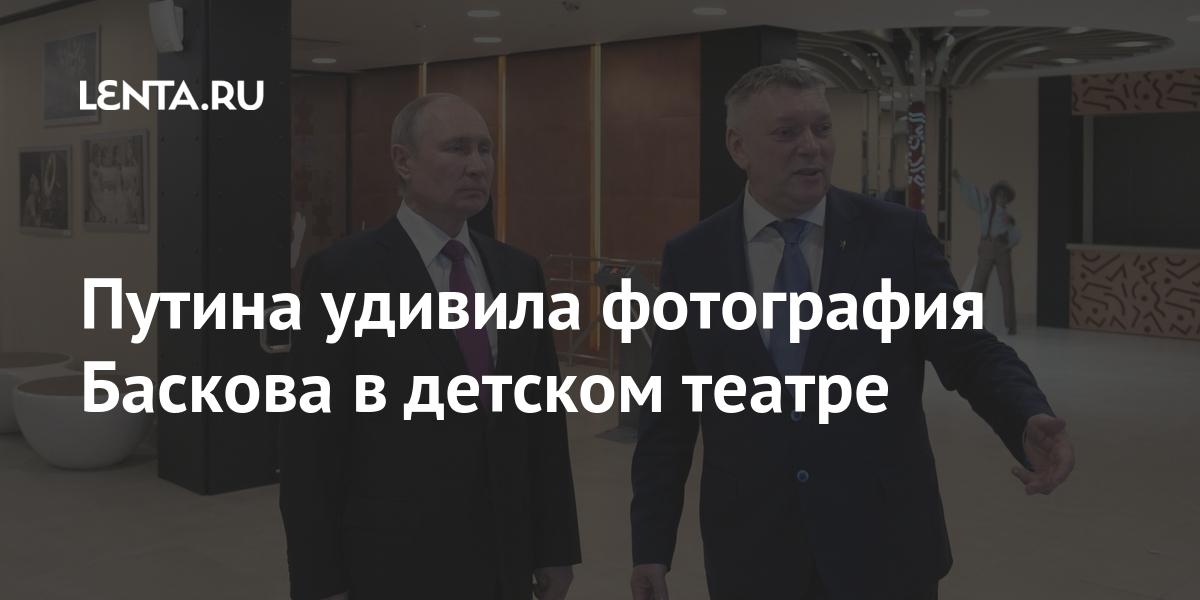Путина удивила фотография Баскова в детском театре Россия