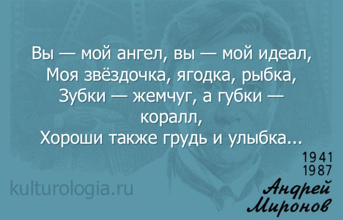 20 цитат киногероев Андрея Миронова о женщинах и любви