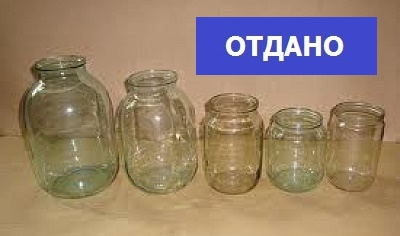 Бесплатно: банки стеклянные разных размеров