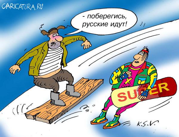 А мы гордимся, что мы - русские!