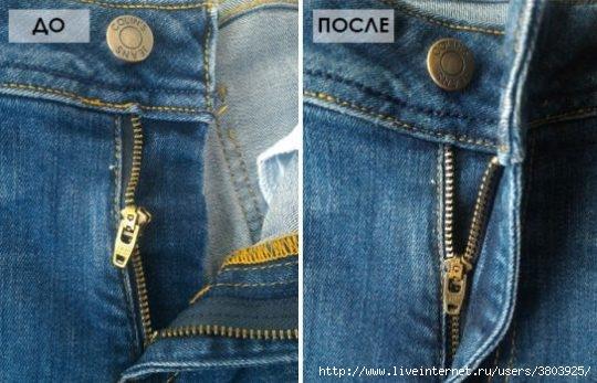 Как починить замок в джинсах. Самый простой способ