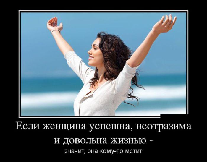 Веселые, забавные и классные демотиваторы из нашей жизни для улыбки и хорошего настроения