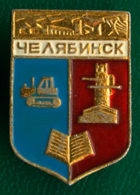 Герб Челябинска в Советское время