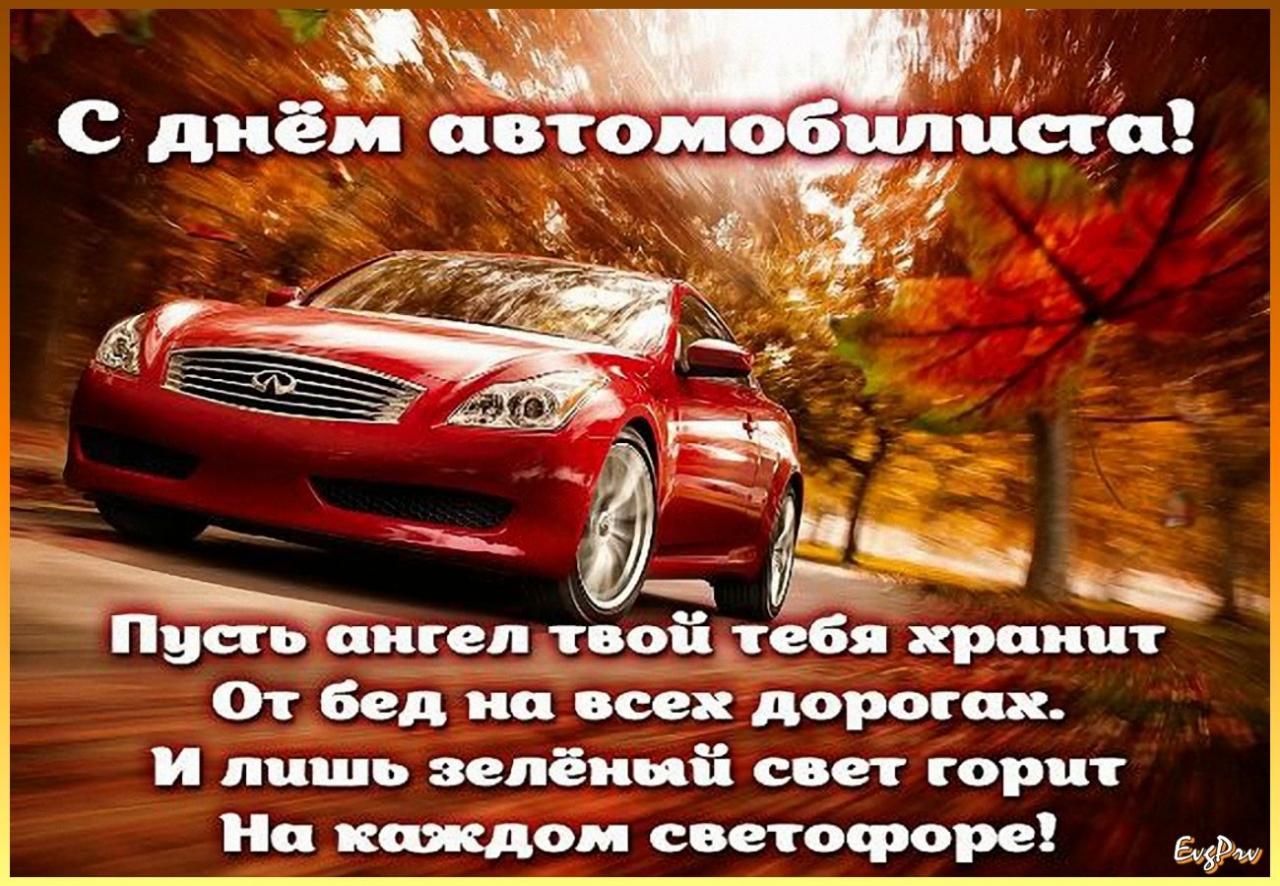Пионерами, картинки к дню автомобилиста женские