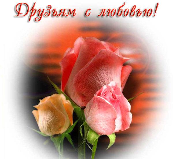 День любви, открытки про любовь друга
