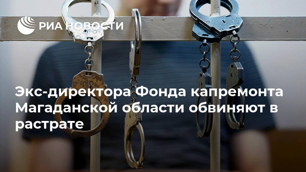 Экс-директора Фонда капремонта Магаданской области обвиняют в растрате Лента новостей