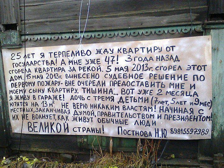 Обычные люди великой страны пожар, россия