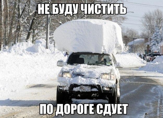 изображение: Не буду чистить, по дороге сдует #Прикол