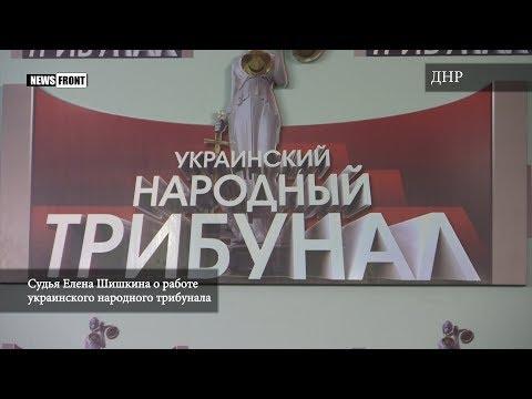 Судья Елена Шишкина о работе украинского народного трибунала