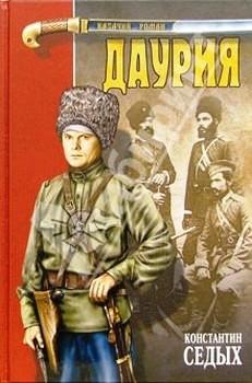 """Читать и слушать книги """"Даурия"""" и """"Отчий край"""" Константина Седых."""