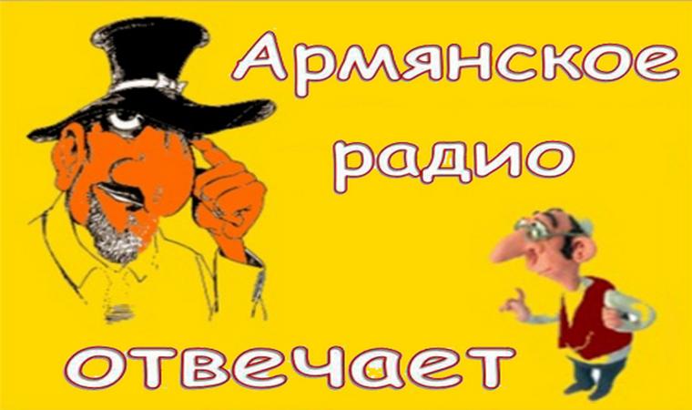 СМЕХОТЕРАПИЯ. Вопрос армянскому радио... (2)