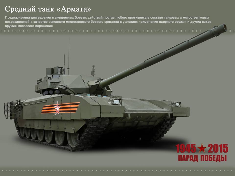 Эксперт: «Армата» на треть превосходит любой зарубежный танк
