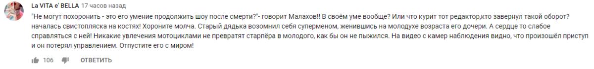 Присосавшийся червь: звезды осудили Малахова после программы о Доренко
