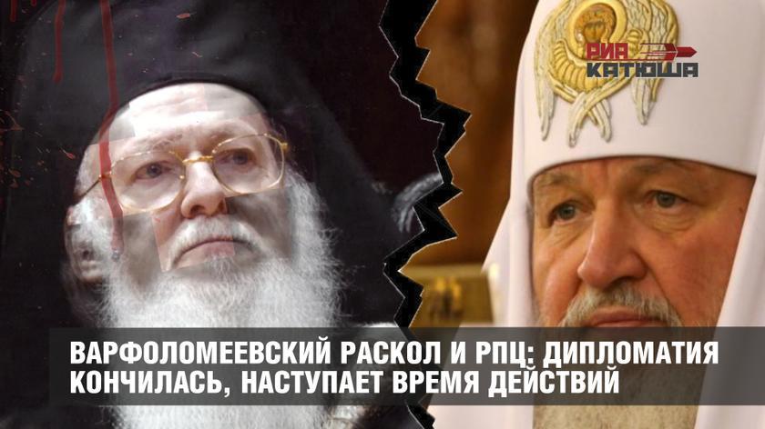 Варфоломеевский раскол и РПЦ: дипломатия кончилась, наступает время действий