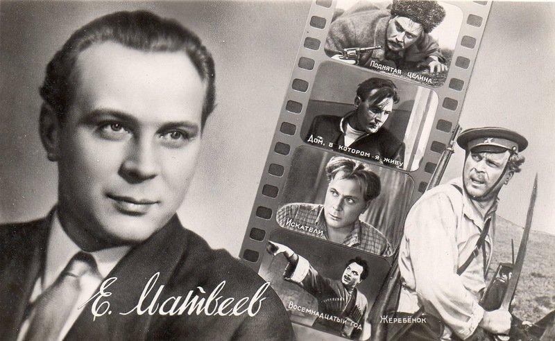 Киноработы Евгения Матвеева. К 96-летию со дня рождения!