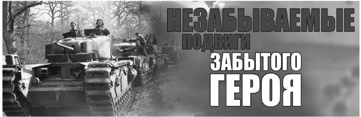 Незабываемые подвиги забытого героя. Лётчик-танкист Николай Белогуб