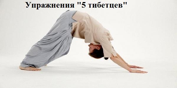 Упражнения «5 тибетцев»— все…