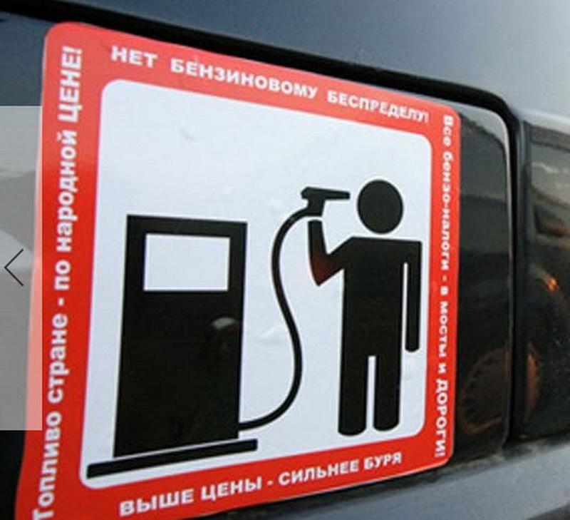 Ситуацию с ценами на бензин в Думе назвали «разбоем»