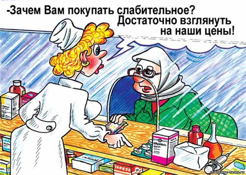 Работа в аптеке картинка веселая