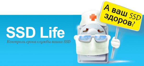 Как узнать срок службы SSD. Анализ надежности SSD