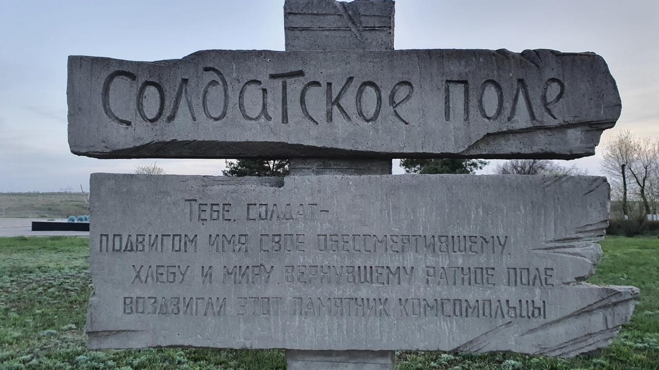 """Мемориал """"Солдатское поле в Волгограде"""""""