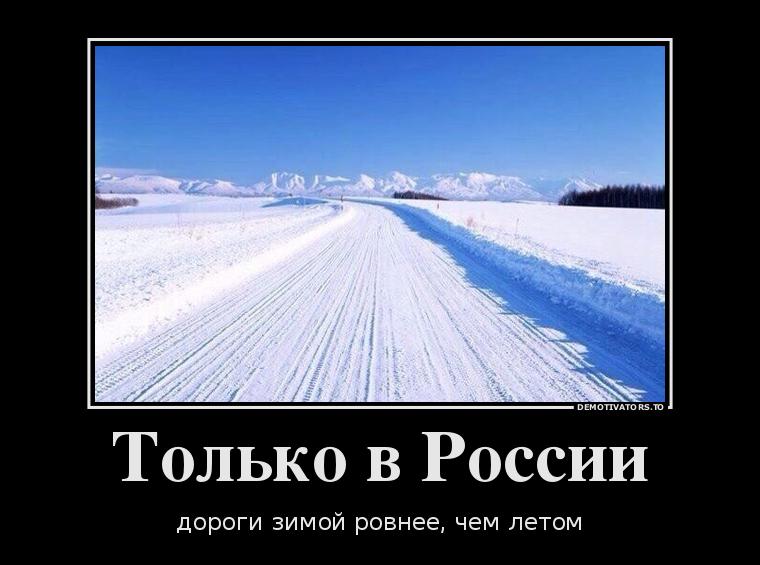 изображение: Только в России дороги зимой ровнее, чем летом #Прикол