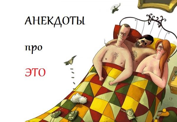 НЕМНОГО АНЕКДОТОВ ))