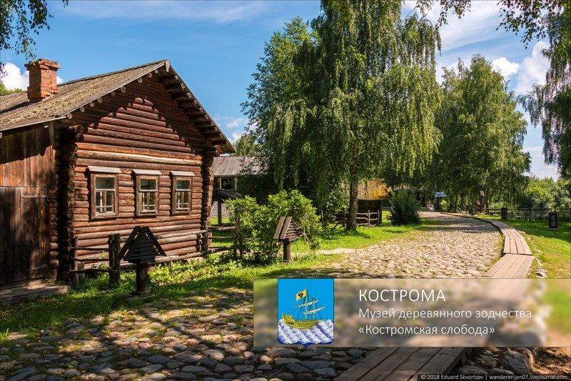 """Кострома. Музей деревянного зодчества """"Костромская слобода"""" (45 фото)"""