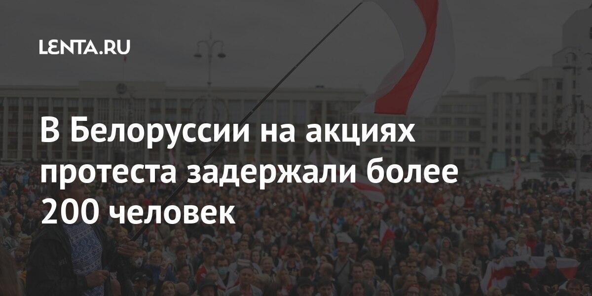 В Белоруссии на акциях протеста задержали более 200 человек Бывший СССР