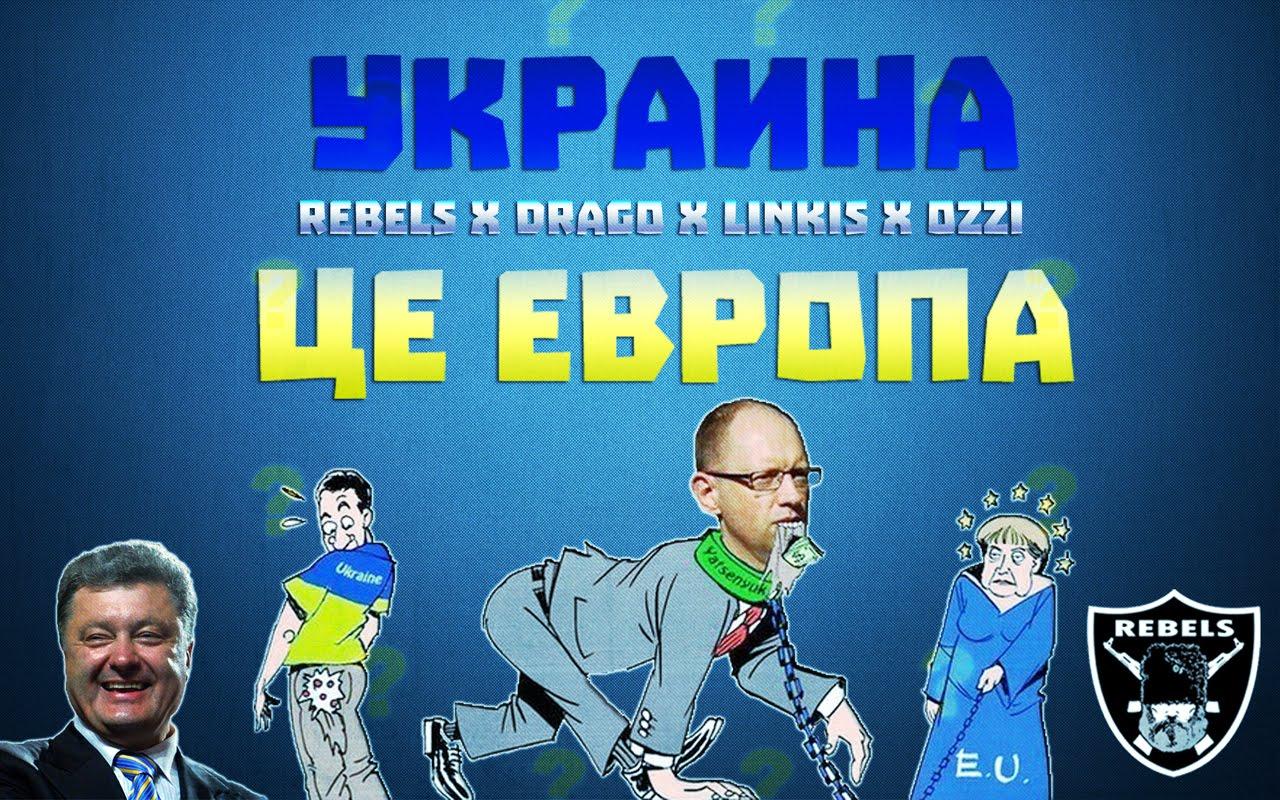 Смешные картинки украина це европа, маленьких открыток