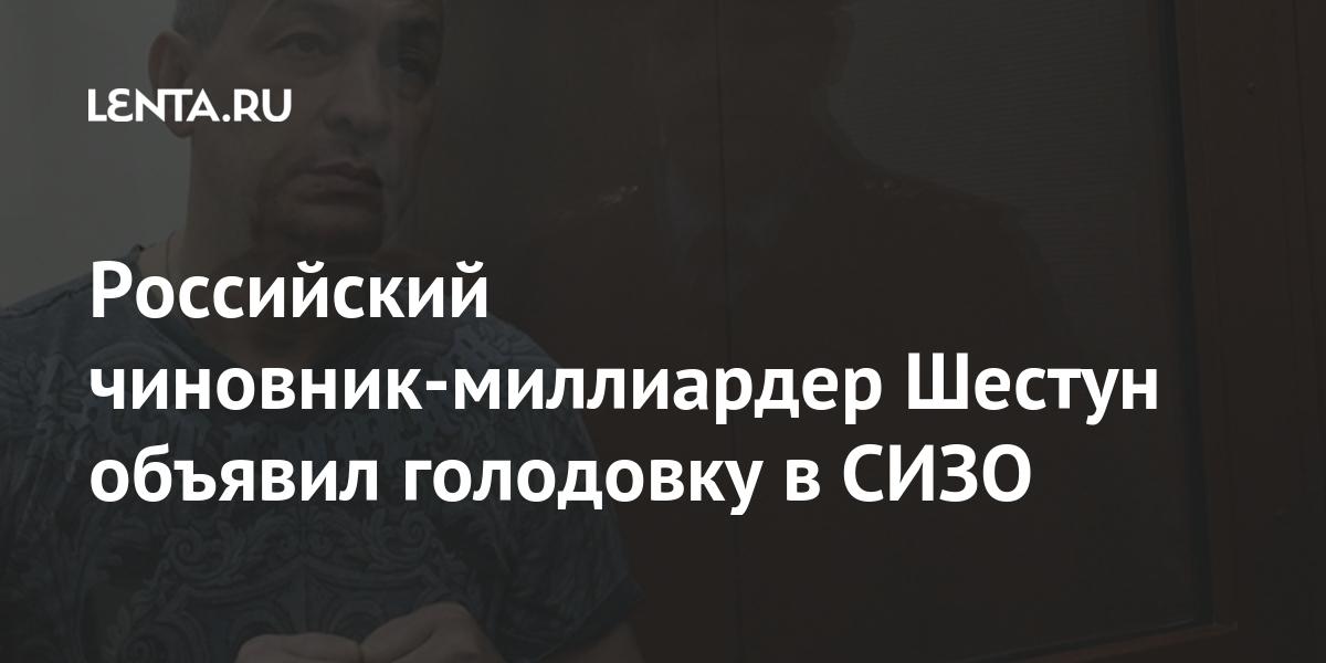 Российский чиновник-миллиардер Шестун объявил голодовку в СИЗО Силовые структуры