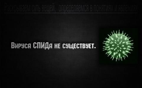 Никогда не обследуйся на ВИЧ!
