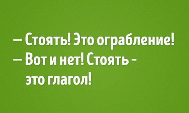 С тонким сарказмом для знатоков русского языка