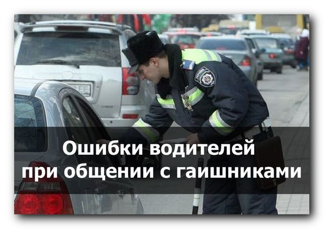 12 ошибок водителя при общении с инспектором