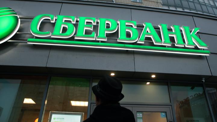 Сбербанк намерен «удушить» Россию кредитами россия