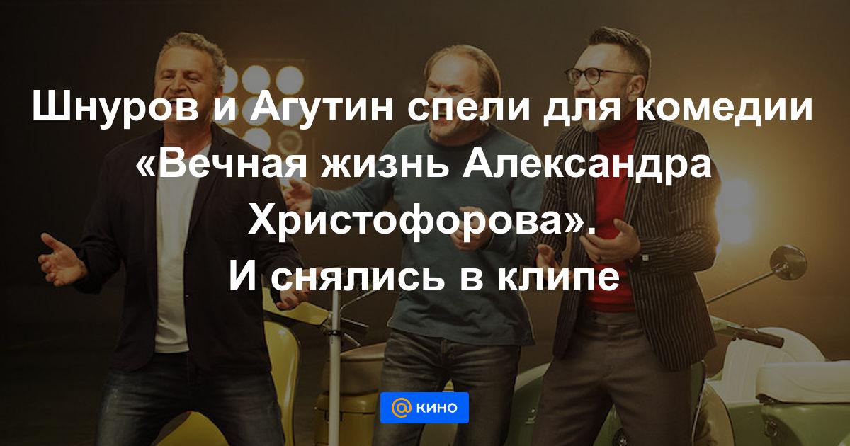 «Какая-то фигня»: Шнуров и Агутин сняли клип на песню к фильму