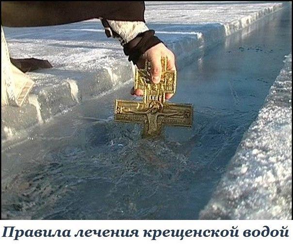 Картинки по запросу Правила лечения крещенской водой