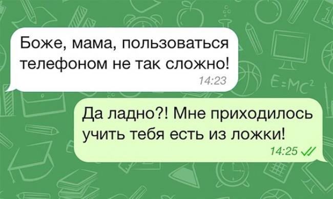 Нарочно не придумаешь и не напишешь — лучшее из семейных СМС-переписок