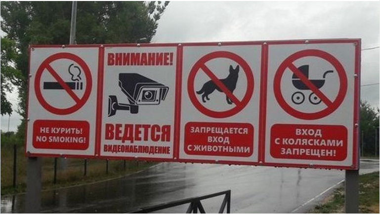 В парке запретили гулять с детскими колясками