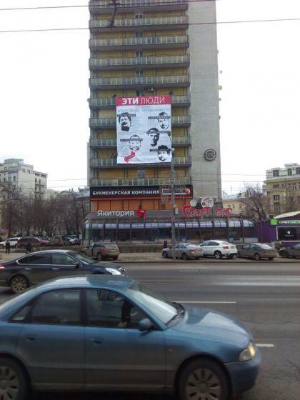 """Баннер в Москве: """"Эти люди с…"""
