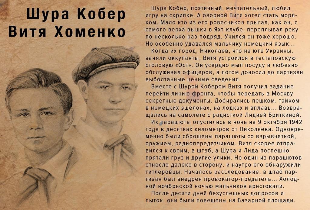 Памяти погибших детей-героев Великой Отечественной войны