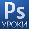 Adobe Photoshop CS5. Обучающий видеокурс на русском языке