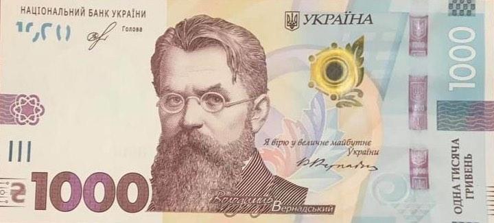 На новой купюре в 1000 гривен будет изображён русский учёный Владимир Вернадский