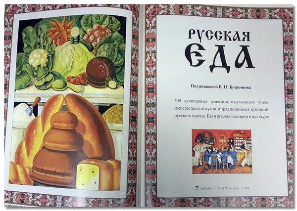 Русский стол – история русской еды