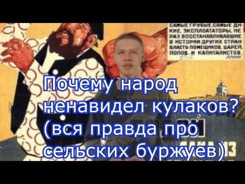 Почему в СССР так не любили КУЛАКОВ?
